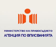 Агенство по вписываниям Болгария